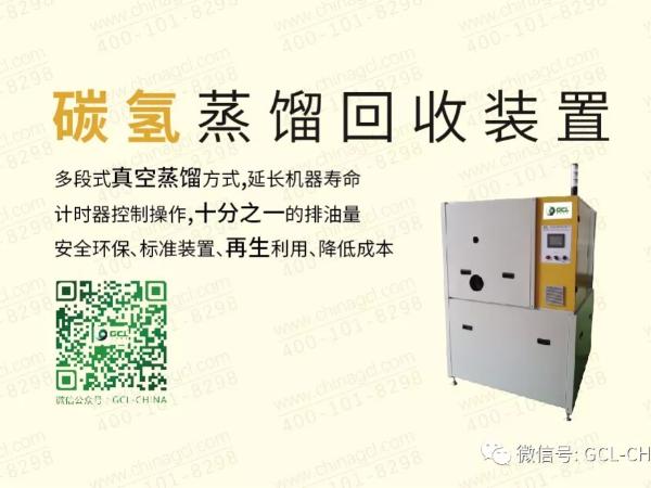 【鑫承诺丨碳氢蒸馏回收机】高品质服务,环保清洗的不二之选