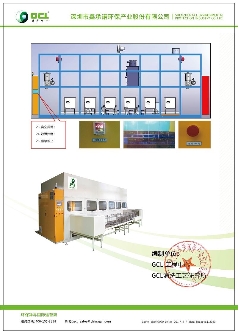 碳氢清洗应用技术标准0718_页面_7