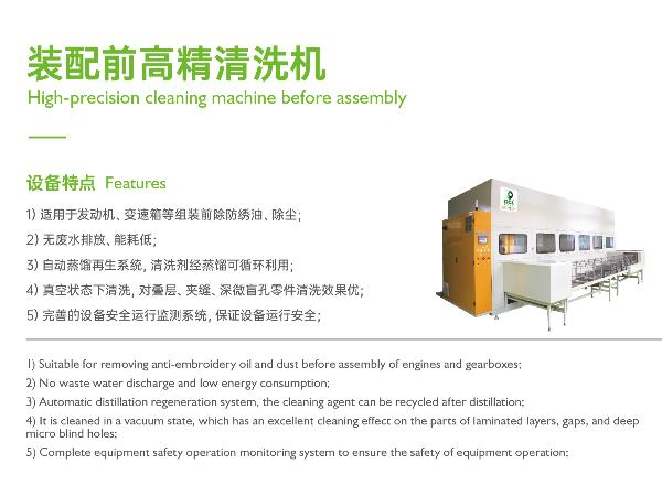 【鑫承诺丨装配前碳氢清洗机】适用于发动机组装前的除油除尘