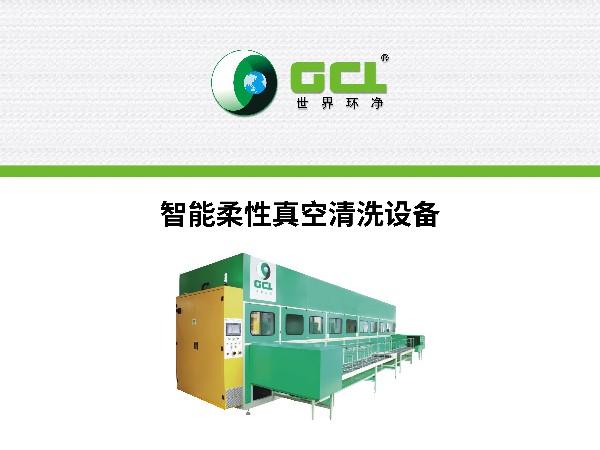 鑫承诺工业清洗机丨高洁净度的精密清洗,多类油、脂、蜡的污物兼容
