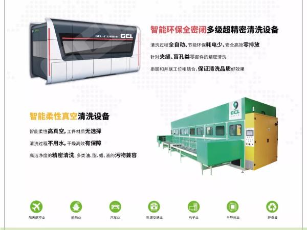 鑫承诺真空碳氢清洗机丨清洗过程不用水,真空干燥有保障