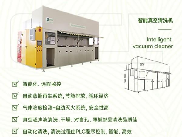 【鑫承诺丨真空碳氢清洗机】节能零排,自动蒸馏再生系统