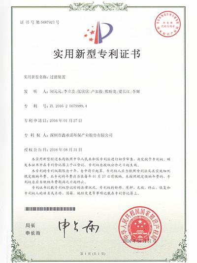 过滤装置专利证书