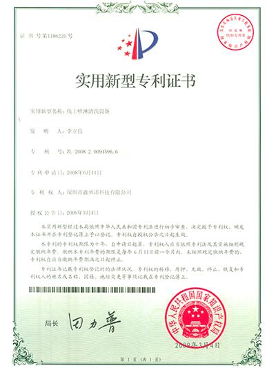 线上喷淋清洗设备专利证书