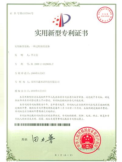 一种过程清洗设备专利证书