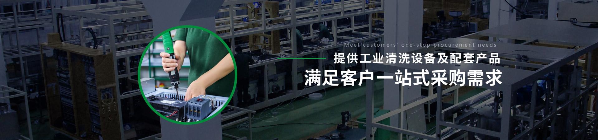 鑫承诺-提供工业清洗设备及配套产品