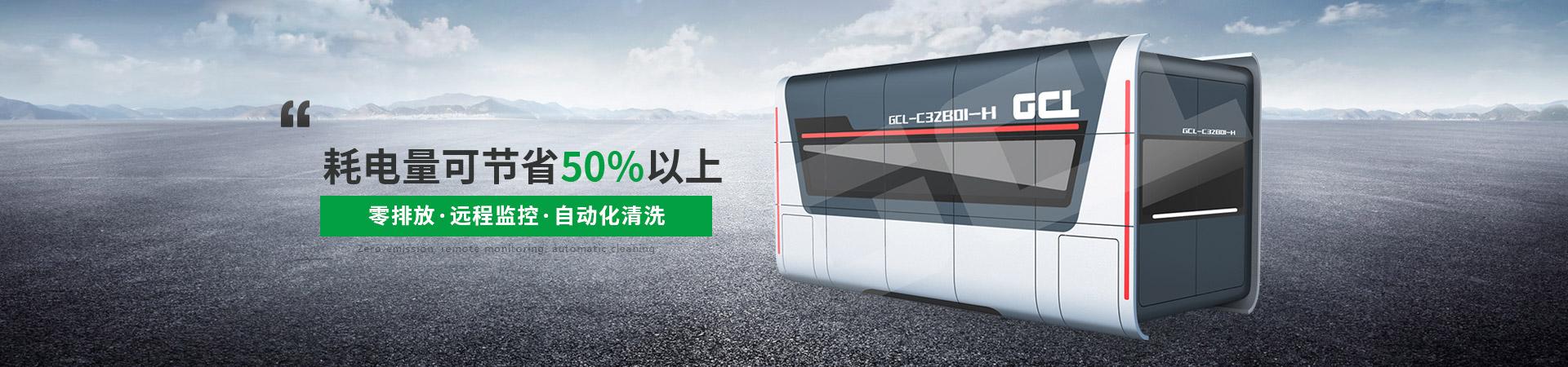 鑫承诺-耗电量可节省50%以上