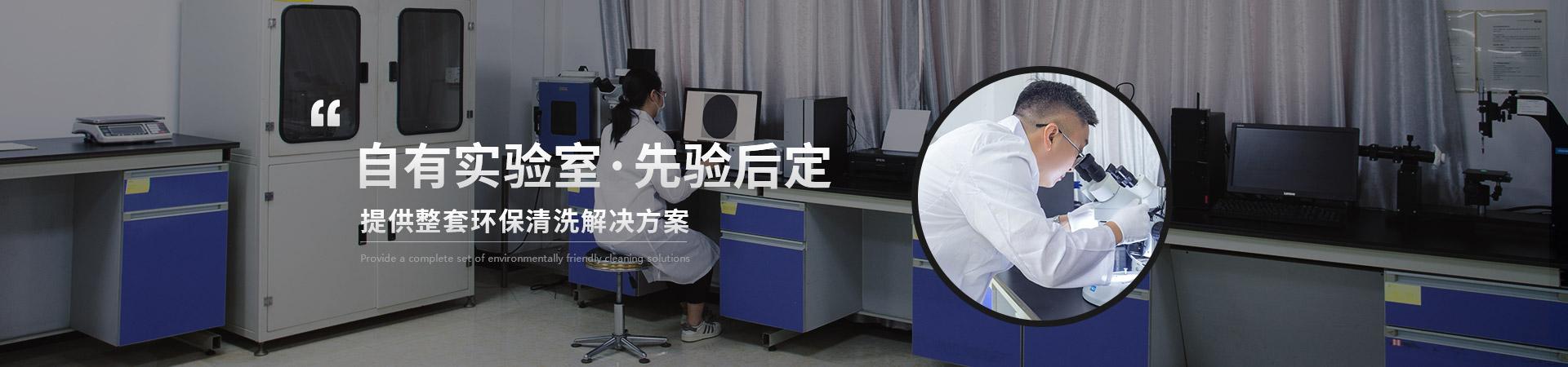 鑫承诺-自有实验室·先验后定提供整套环保清洗解决方案