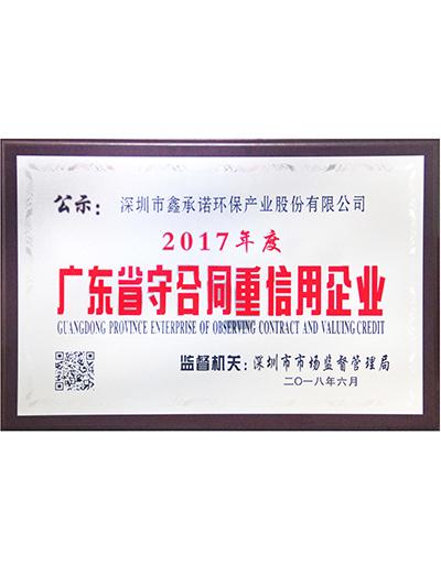 鑫承诺-2017年度广东省守合同重信用企业