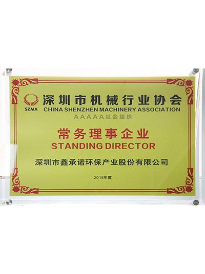鑫承诺-深圳市机械行业协会