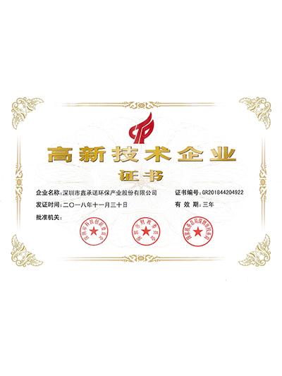 鑫承诺-高新技术企业证书