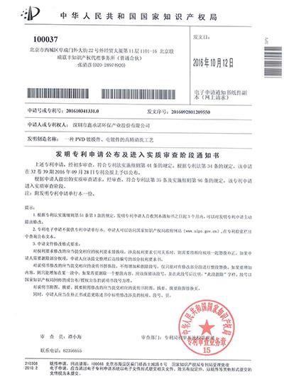 鑫承诺-PVD镀膜件电镀件清洗工艺专利证书