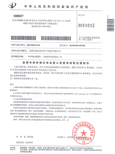 PVD镀膜件电镀件清洗工艺专利证书
