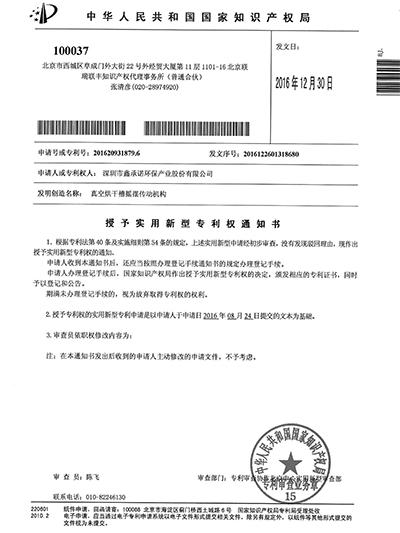 鑫承诺-真空烘干槽摇摆传动机构专利证书