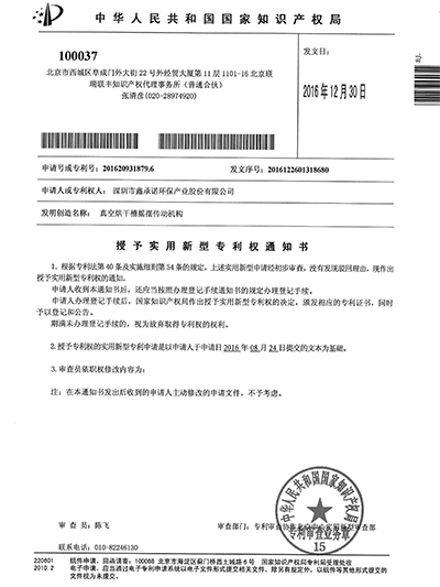 真空烘干槽摇摆传动机构专利证书