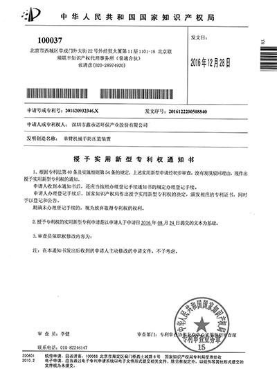 鑫承诺-单臂机械手防压篮装置专利证书