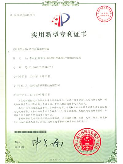 清洗设备加热装置专利证书