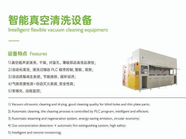 【鑫承诺丨智能真空清洗机】自动蒸馏再生系统