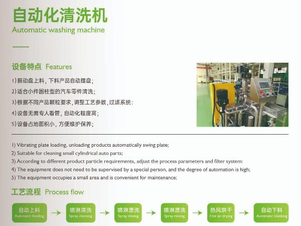 【鑫承诺丨自动化清洗机】适合小件圆柱型的汽车零件清洗