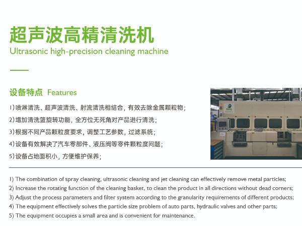 【鑫承诺丨工业环保清洗机】超声波清洗的特点、原理、应用