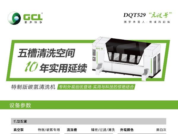 """鑫承诺特制版碳氢清洗机丨外观创优品牌将登场""""AMTech2021""""展会"""