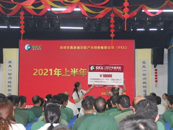 鑫承诺活动丨2021半年度经营总结暨计划发布及表彰会