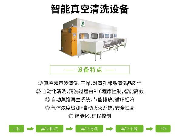 高度集成清洗工艺,这台碳氢清洗机值得您考虑