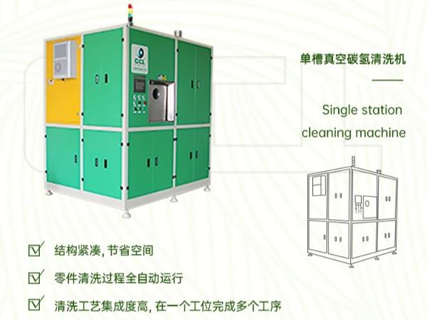 【鑫承诺丨全密闭真空碳清洗机】安全环保的清洗方式该如何选择?