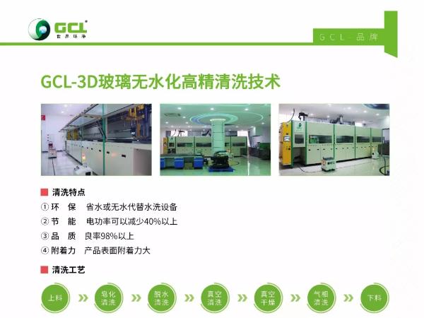 【鑫承诺丨高精碳氢清洗】适用于3D玻璃、晶片、镜片等光学行业