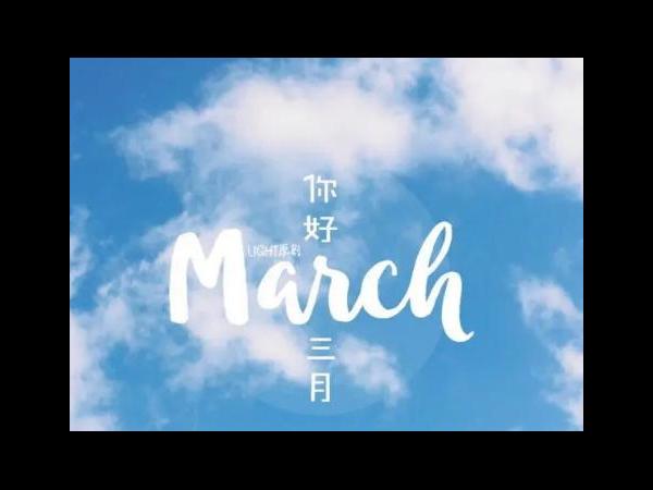 【鑫承诺 | 三月你好】灯与河川,三月人间