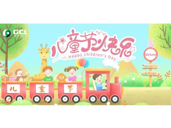 【鑫承诺丨碳氢清洗机】儿童节献礼·亲子活动