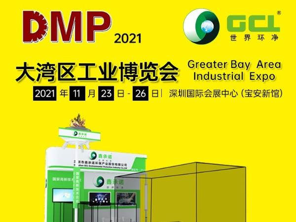 DMP展会预告丨关注鑫承诺,一起深挖工业环保清洗、自动化装备亮点吧
