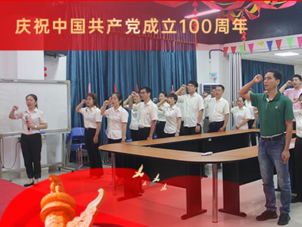 奋斗百年路,启航新征程丨热烈庆祝中国共产党成立100周年