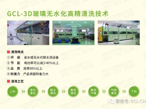 光学行业丨高品质保证专属配备,无水化清洗高精技术