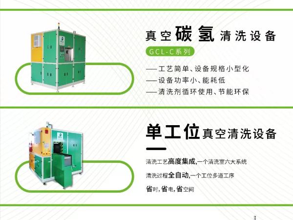 鑫承诺丨小型化的碳氢清洗机也可以多种工艺集成清洗哦!