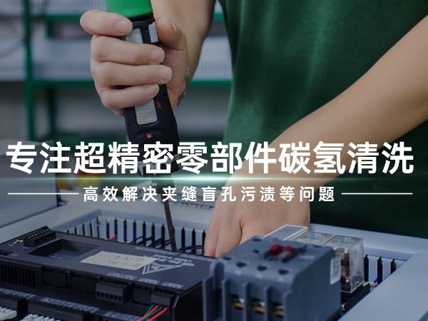 【鑫承诺丨真空碳氢清洗机】碳氢清洗具备哪些优势?