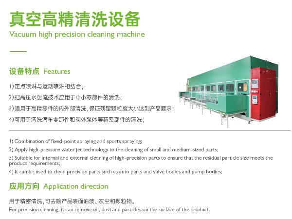 【鑫承诺丨智能真空清洗机】适用于高精零件的内外部清洗
