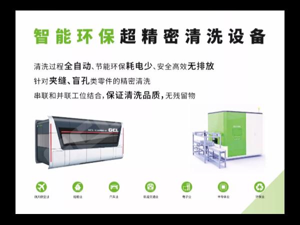 【鑫承诺丨碳氢清洗机】节能减排,专业清洗双重保障