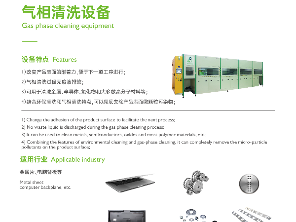 【鑫承诺丨等离子清洗机】可彻底去除产品表面微颗粒污染物