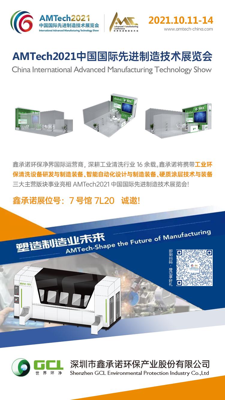 AMTech2021中国国际先进制造技术展览会01