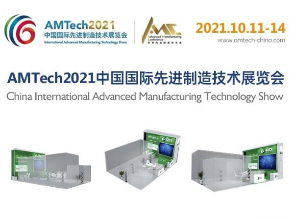 鑫承诺展会资讯丨AMTech2021中国国际先进制造技术展览会 它来啦
