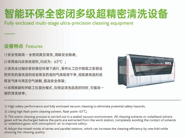 【鑫承诺丨真空超声波清洗机】特别适合有夹缝、盲孔类零件的清洗