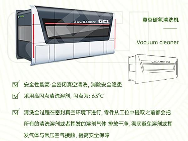 【鑫承诺丨碳氢清洗机】工业清洗领域生态系统的构建